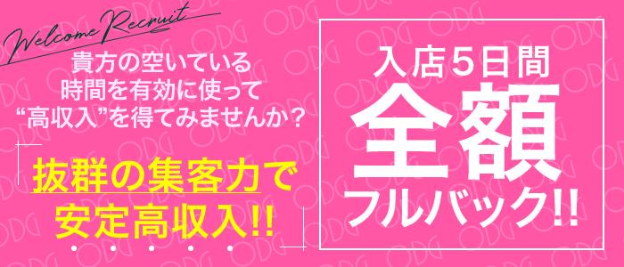 奥様電車(関西全駅で待ち合わせ)