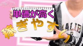 札幌奥様Gardenの求人動画