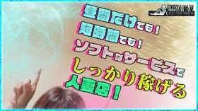 奥様JAPAN◇ALL100分9980円◇の求人動画