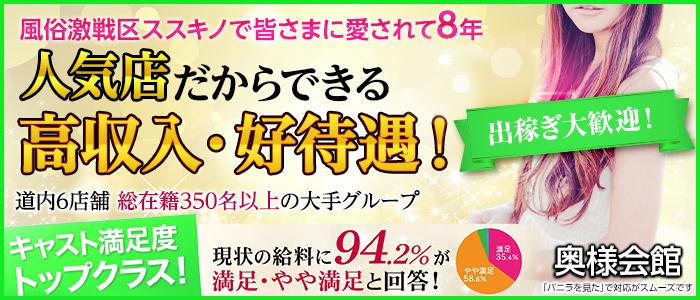 奥様会館 札幌店の出稼ぎ求人画像