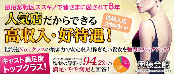 奥様会館 札幌店の求人画像
