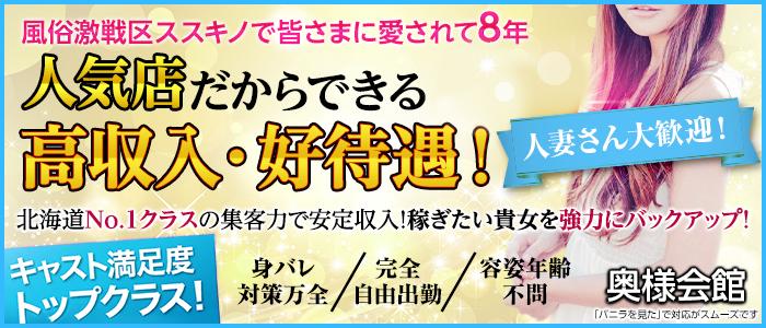 奥様会館 札幌店の人妻・熟女求人画像