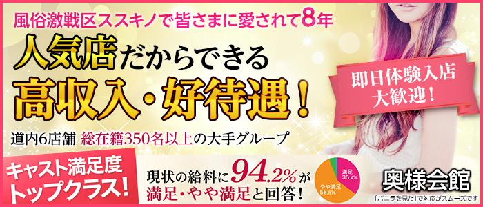 奥様会館 札幌店の体験入店求人画像