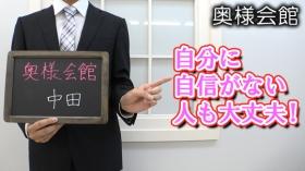 奥様会館 札幌店