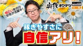 奥鉄オクテツ大阪