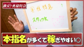 激安!奥様特急 新潟最安!のスタッフによるお仕事紹介動画
