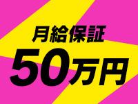 未経験でも月給保証が50万円!