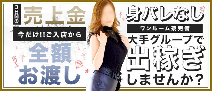 出稼ぎ・奥様鉄道69福山店