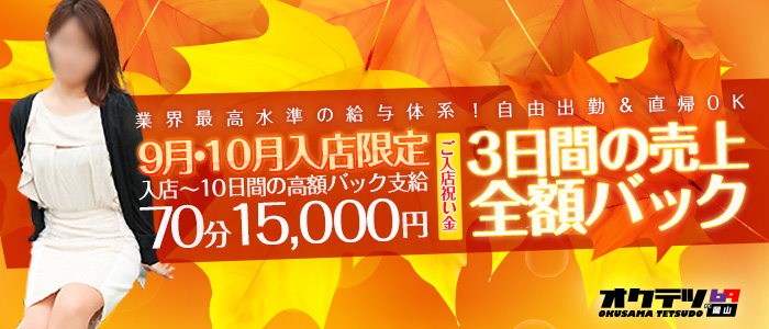 奥様鉄道69福山店