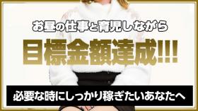 奥様鉄道69福山店の求人動画