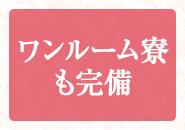 奥様鉄道69 大阪店で働くメリット7