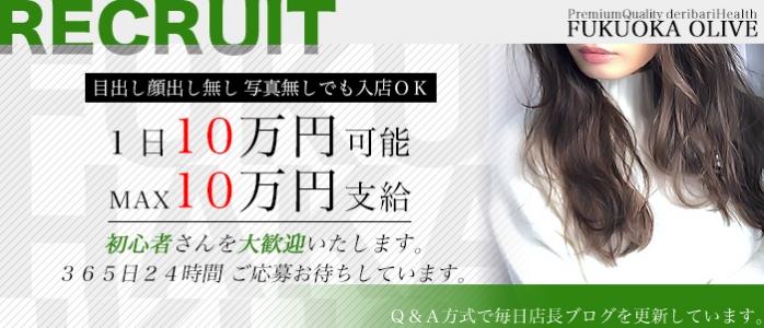 未経験・OLIVE (オリーブ)