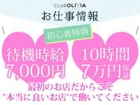 CLUB-OLIVA~クラブ・オリヴィア~で働くメリット2