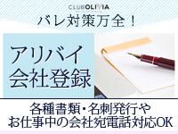 CLUB-OLIVA~クラブ・オリヴィア~で働くメリット8