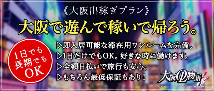 出稼ぎ・大阪OL物語