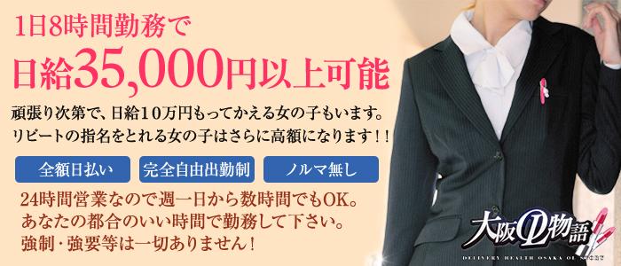 未経験・大阪OL物語