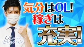 OLセレクション 宇都宮店のスタッフによるお仕事紹介動画