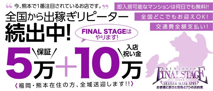 出稼ぎ・熊本FINAL STAGE 素人S級SPOT