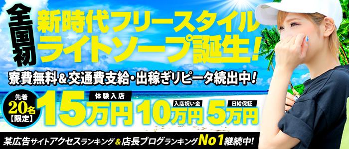 熊本FINAL STAGE 素人S級SPOTの出稼ぎ求人画像