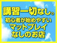熊本FINAL STAGE 素人S級SPOTで働くメリット3