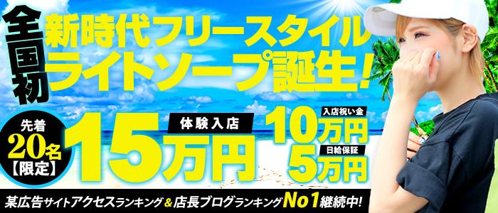 熊本FINAL STAGE 素人S級SPOTの求人画像