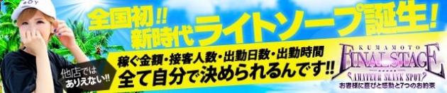 ステージ 熊本 ファイナル