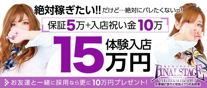 体験入店・熊本FINAL STAGE 素人S級SPOT