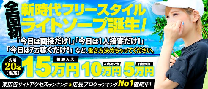 熊本FINAL STAGE 素人S級SPOTの体験入店求人画像