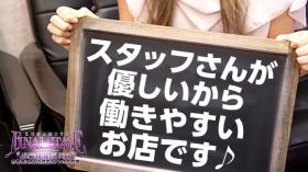 熊本FINAL STAGE 素人S級SPOTの求人動画