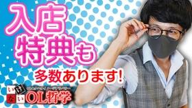 いけないOL哲学 α 太田・足利店の求人動画