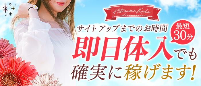 体験入店・大宮人妻花壇