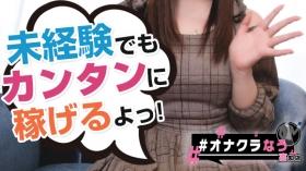 #オナクラなう 高知店「DIVAグループ」の求人動画