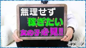 オナクラステーション梅田店の求人動画