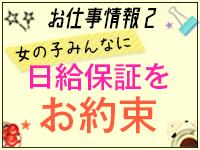 オナクラステーション京橋で働くメリット2