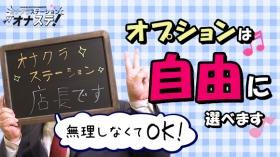 オナクラステーション京橋の求人動画