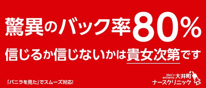体験入店・大井町ナースクリニック