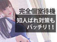 熊本最大級の高額バック!! 60分 最大¥22000バック!!