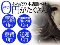 おねだり本店(熊本)