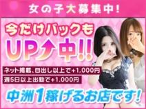 今だけバック2000円up