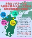 九州最大のグループ