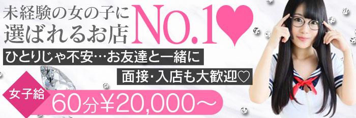 おねだり本店(熊本)の求人画像