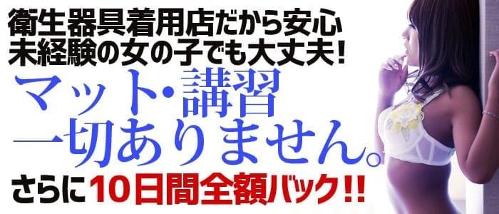未経験・おねだり本店(熊本)