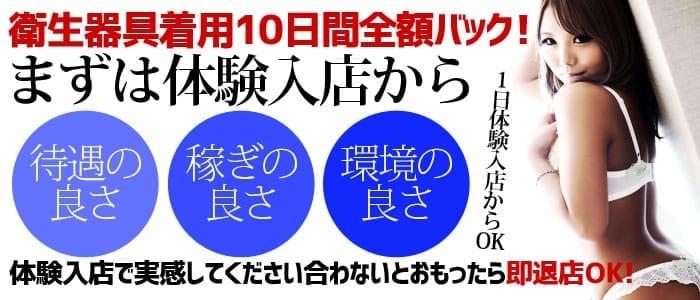 体験入店・おねだり本店(熊本)