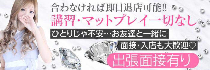 おねだり本店(熊本)の体験入店求人画像