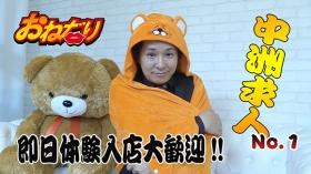 おねだり本店(熊本)のスタッフによるお仕事紹介動画
