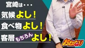 おねだり宮崎の求人動画