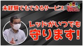 ガクブル系ソープ前立戦隊イクンジャー