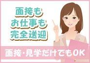 札幌お姉さんCLUBで働くメリット1