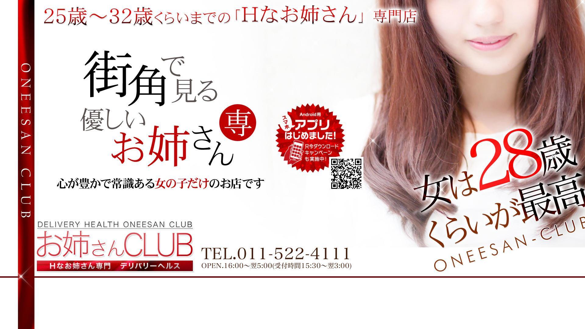 札幌お姉さんCLUBの求人画像