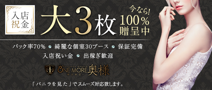 One More奥様 横浜関内店